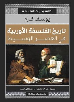 تاريخ الفلسفة الأوربية