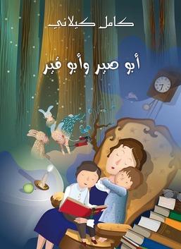 أبو صير وأبو قير