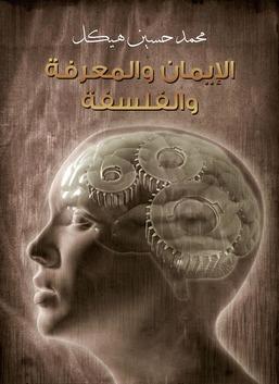 الإيمان والمعرفة والفلسفة