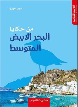 من حكايا البحر الأبيض المتوسط