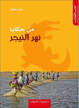 من حكايا نهر النيجر