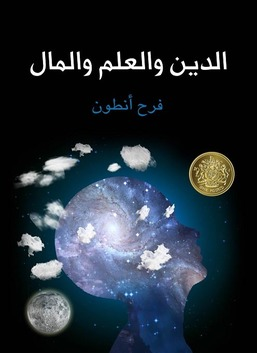 الدين والعلم والمال