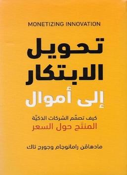 تحويل الابتكار إلى أموال