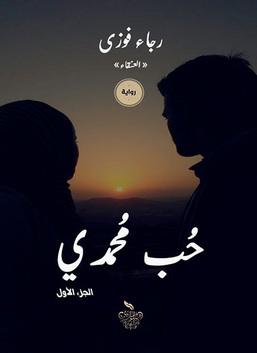 حب محمدي ج1