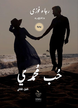 حب محمدي ج2