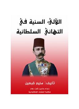 اللآلئ السنية في التهاني السلطانية