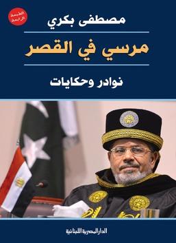 مرسي في القصـر