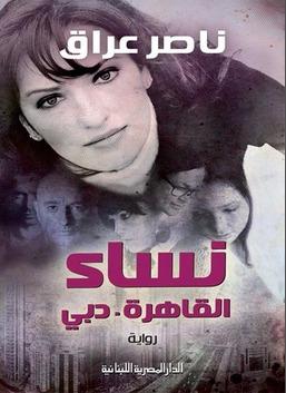 نساء القاهرة – دبي