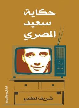 حكاية سعيد المصري