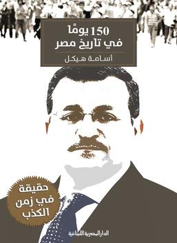 150 يوم فى تاريخ مصر - حقيقة في زمن الكذب