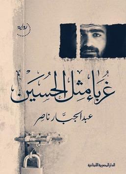 غرباء مثل الحسين