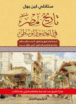تاريخ مصر في العصور الوسطى