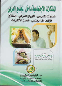 المشكلات الاجتماعية داخل المجتمع العربي