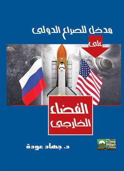 مدخل للصراع الدولي على الفضاء الخارجي