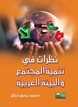 نظرات في تنمية المجتمع والبيئة العربية
