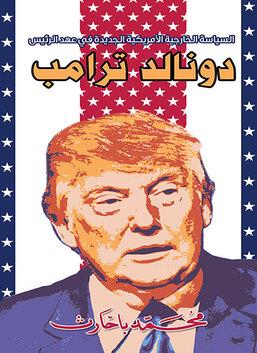 السياسة الخارجية الأمريكية الجديدة في عهد الرئيس دونالد ترامب