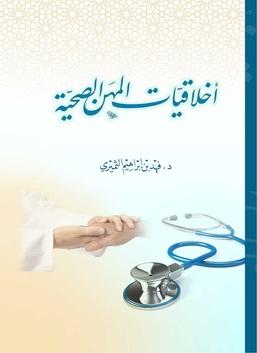 أخلاقيات المهن الصحية