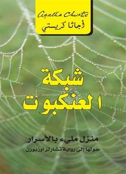 شبكة العنكبوت - منزل مليء بالأسرار
