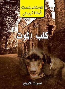 كلب الموت - أصوات الأرواح