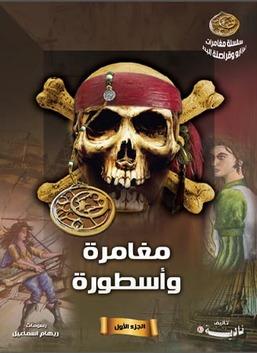 مغامرة وأسطورة - الجزء الأول (سلسلة ومغامرات بيزارو وقراصنة البحر)