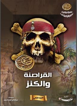 القراصنة والكنز - الجزء الثاني (سلسلة مغامرات بيزارو وقراصنة البحر)