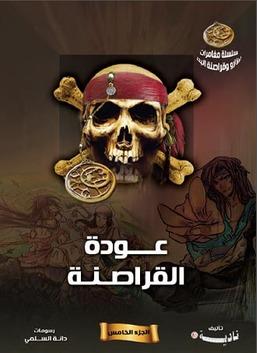 عودة القراصنة - الجزء الخامس (سلسلة مغامرات بيزارو وقراصنة البحر)