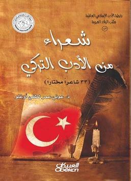 شعراء من الأدب التركي