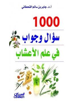 1000 سؤال وجواب في علم الاعشاب