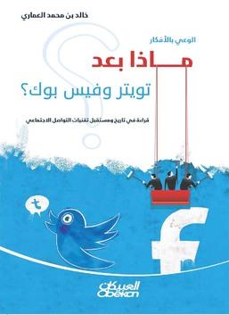 ماذا بعد تويتر وفيس بوك