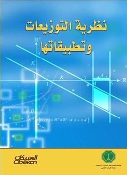 نظرية التوزيعات وتطبيقاتها