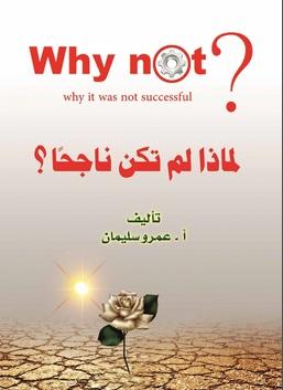 لماذا لم تكن ناجحاً