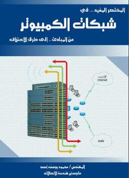 المختصر المفيد في شبكات الكمبيوتر - من المبادئ إلى طرق الاحتراف