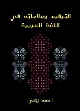 الترقيم وعلاماته في اللغة العربية