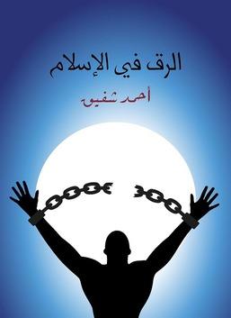 الرق في الإسلام