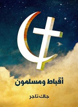 أقباط ومسلمون