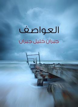 العواصف