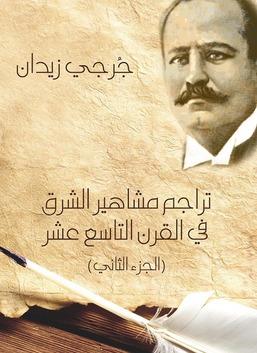تراجم مشاهير الشرق في القرن التاسع عشر (الجزء الثاني)