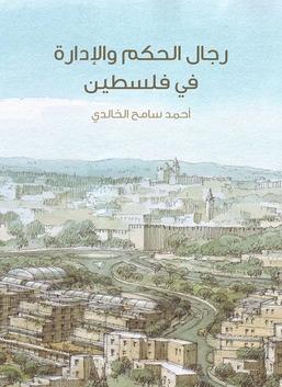 رجال الحكم والإدارة في فلسطين