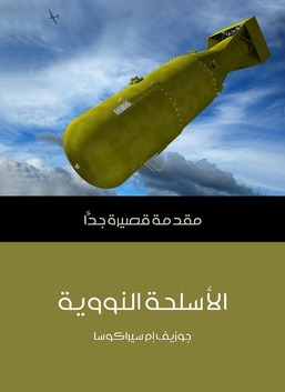 الأسلحة النووية : مقدمة قصيرة جداً