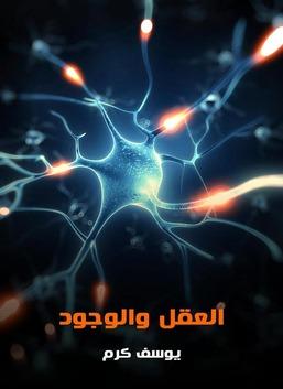 العقل والوجود