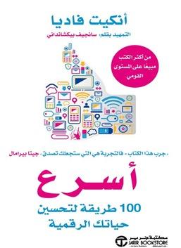 أسرع 100 طريقة لتحسين حياتك الرقمية
