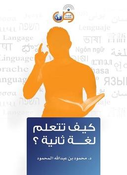 كيف تتعلم لغة ثانية