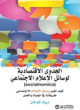 الجدوى الاقتصادية لوسائل الإعلام الاجتماعي - كيف تغير وسائل الإعلام الاجتماعي طريقتنا في الحياة والعمل