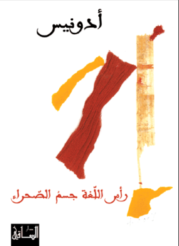 رأس اللغة جسم الصحراء