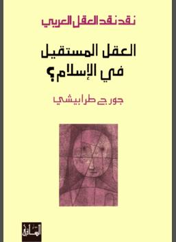 نقد نقد العقل العربي (4) : العقل المستقيل في الإسلام؟