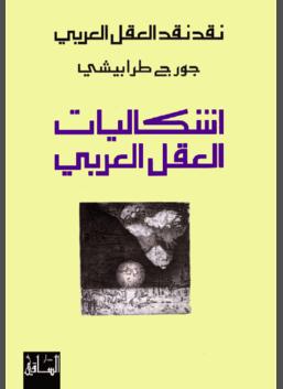 نقد نقد العقل العربي : إشكاليات العقل العربي