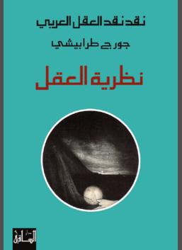 نقد نقد العقل العربي : نظرية العقل