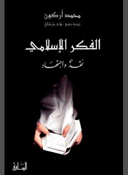 الفكر الإسلامي : نقد واجتهاد