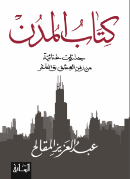 كتاب المدن
