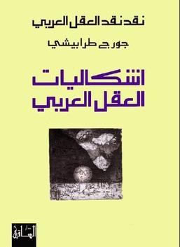 نقد نقد العقل العربي - إشكاليات العقل العربي